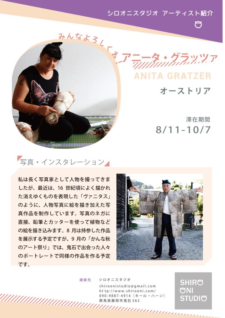 Austrian Photographer and Artist Anita Gratzer in Japan