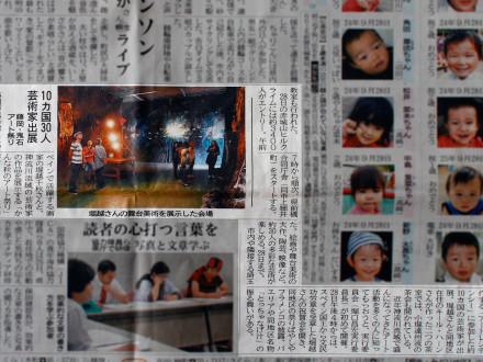 Horikoshi Chiaki in Newspaper and Kanna Fall Art Festival in Onishi Newspaper Onishi