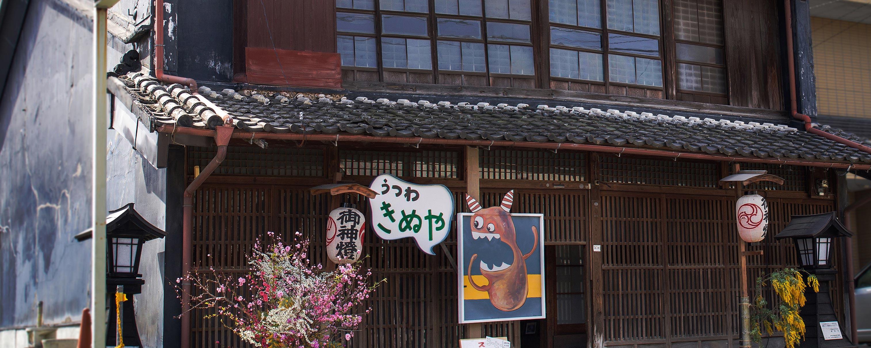 Kinuya-Front-Onishi-Sanpo-Festa-2013-small