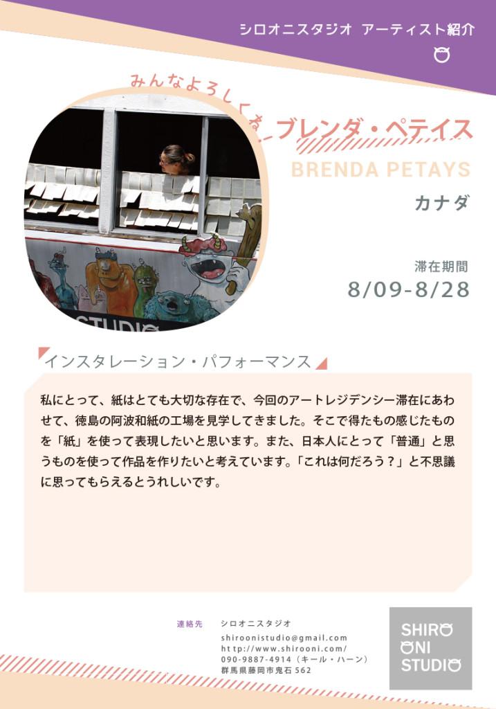 Artist in Residence Brenda Petays Japan Residency
