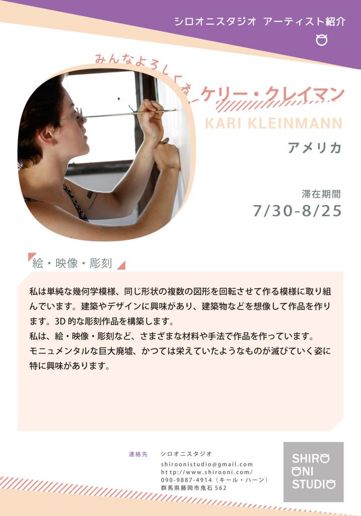 _introduce Artist_Kari-Kleinmann Art Residency Japan