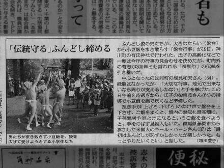 Kjell Hahn participates in the 300 year old Hadaka Matsuri festival 裸祭り