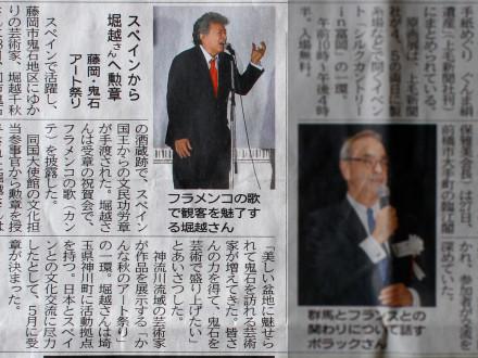 Chiaki Horikoshi Kanna Art Festival 2014 Cante Performance Japan
