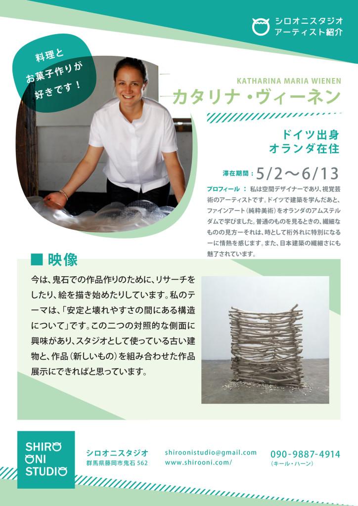 German Artist in Residence: Katharina Maria Wienen in Japan