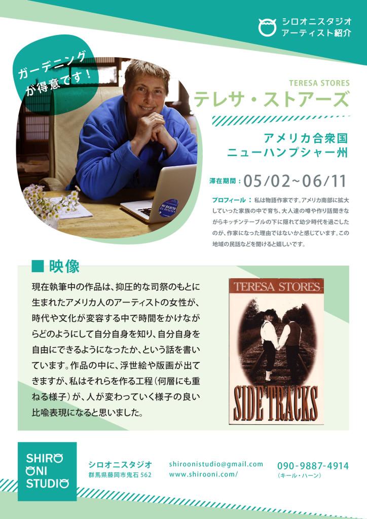 Teresa Stores american Writer in Japese Artist in Residency Program