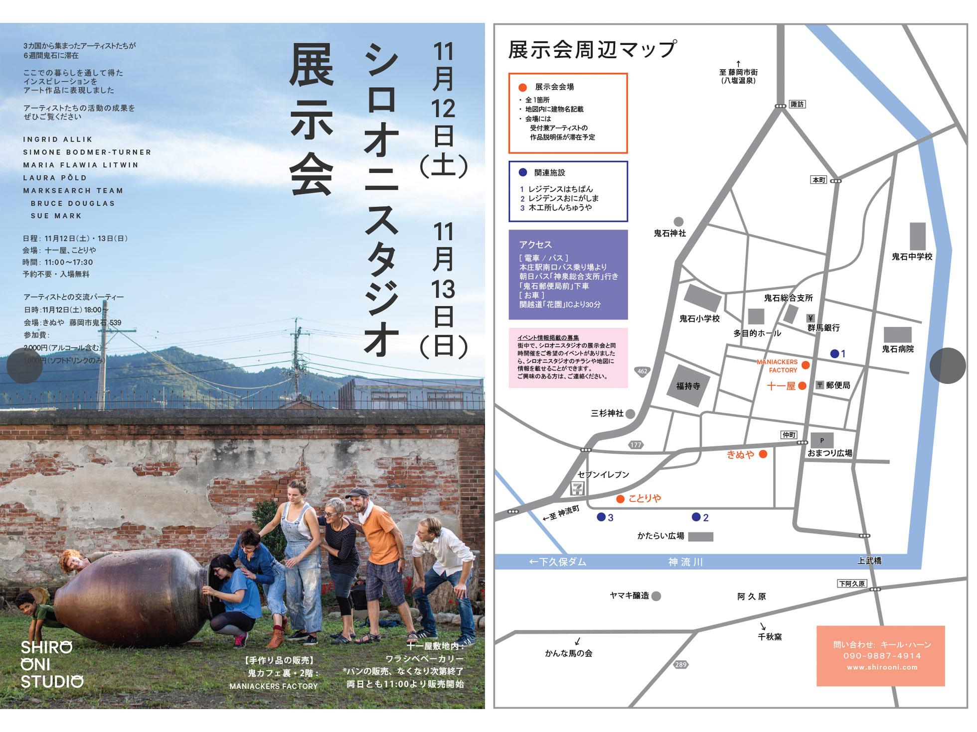 Anagama kiln firing kjell hahn, laura pold, Marksearch, Japan 2016