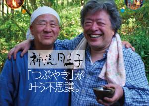 Kanna-Fudoshi-Newspaper-8-Festival-神流川風土子-堀越千秋