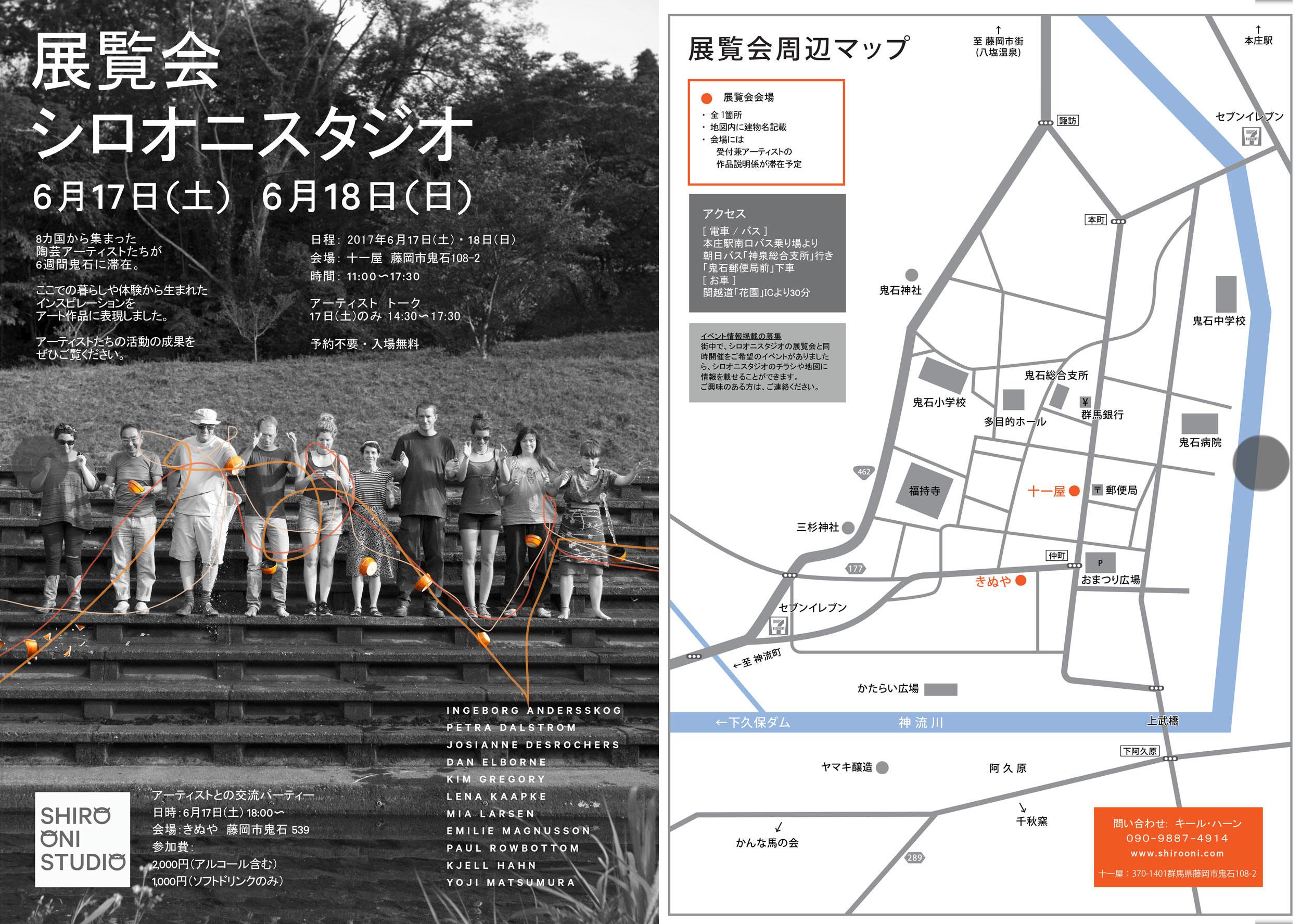 Art Residency Japan Anagama Kiln Firing exhibiton Shiro Oni Studio Flyer