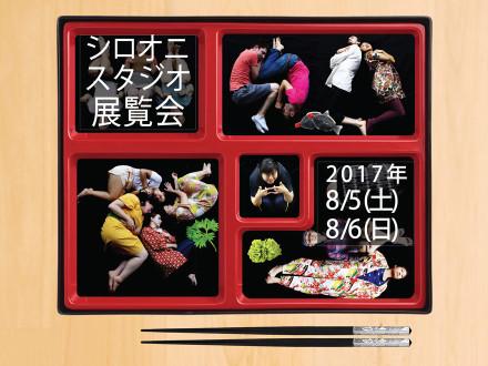 Shiro Oni Studio Artist in Residency program Exhibition Flyer Japan