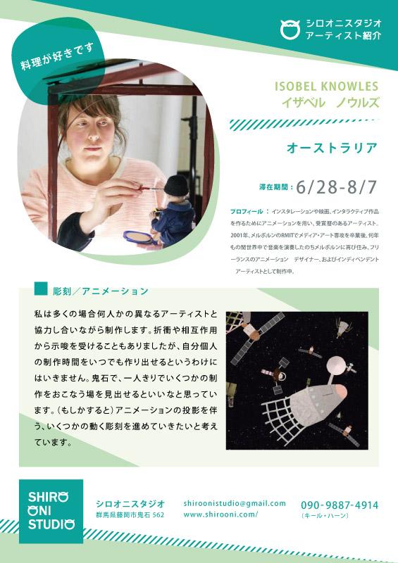 Artist in Shiro oni Studio 2017 artist in residency program, in Onishi, Japan Isobel Knowles