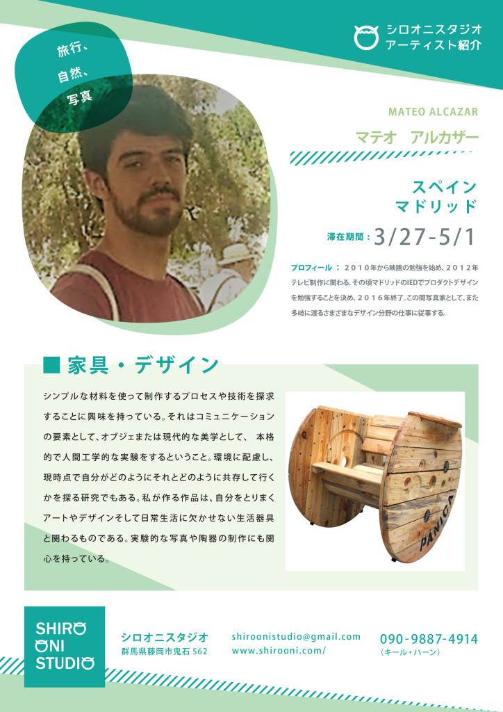 Mateo Alcázar Artist in residency shiro oni studio Japan
