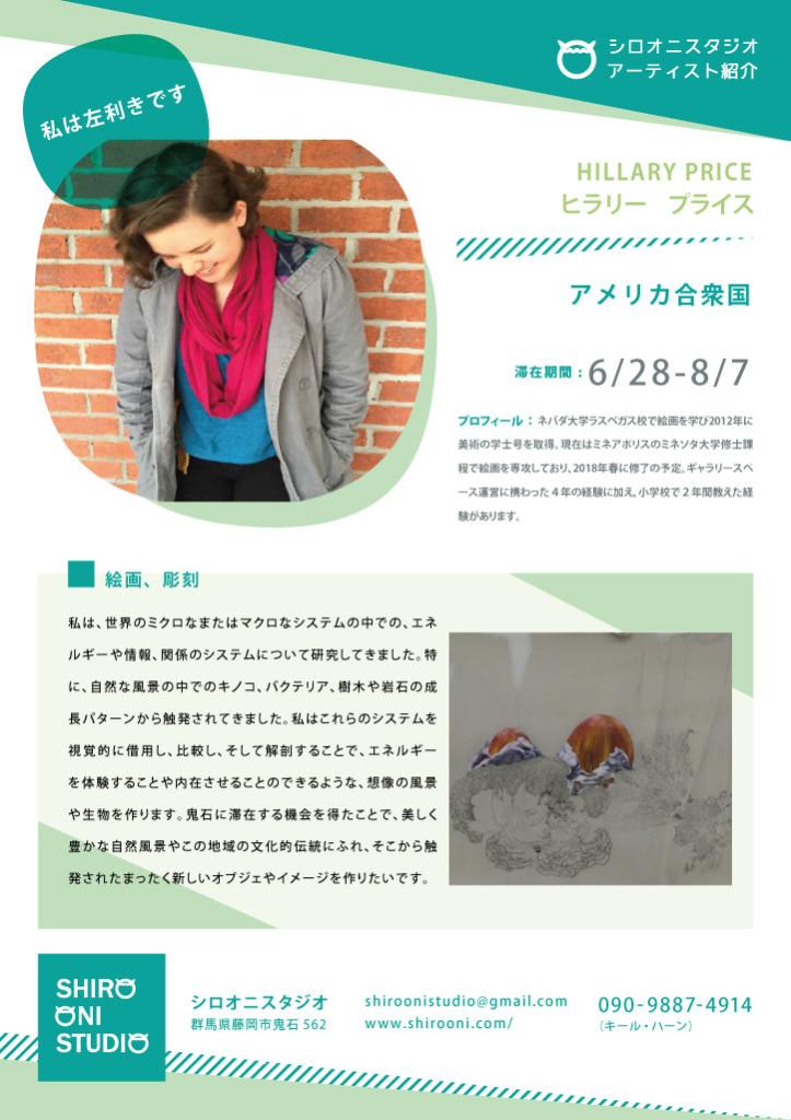 Artist in Shiro oni Studio 2017 artist in residency program, in Onishi, Japan Hillary Price