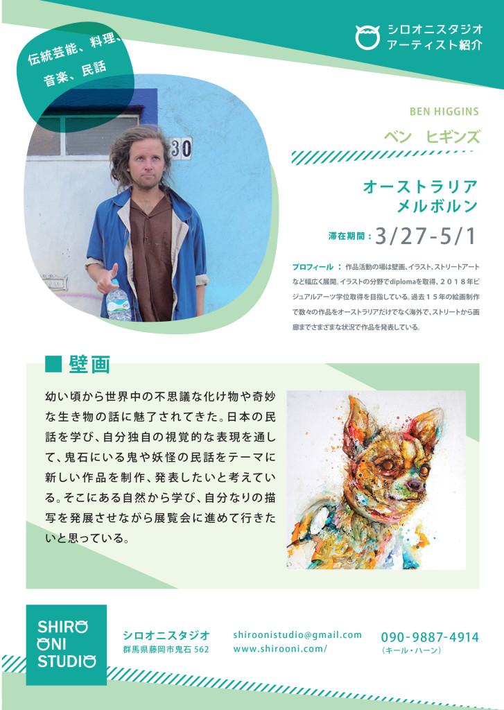 Artist Ben Higgins at Shiro Oni Studio Art Residency in Japan
