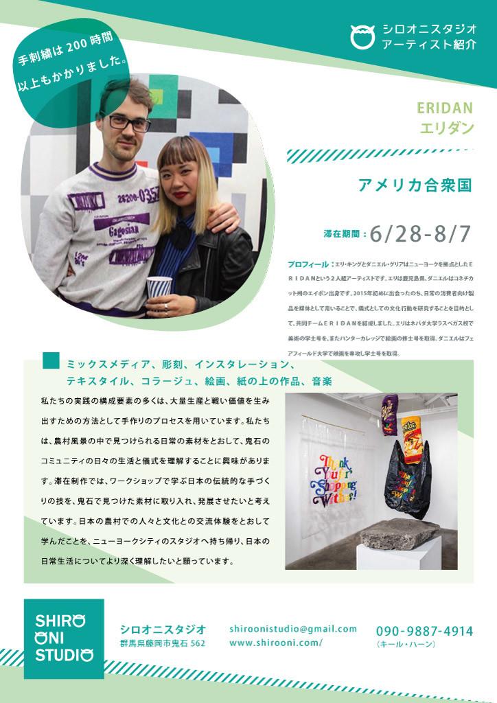Artist in Shiro oni Studio 2017 artist in residency program, in Onishi, Japan Eridan