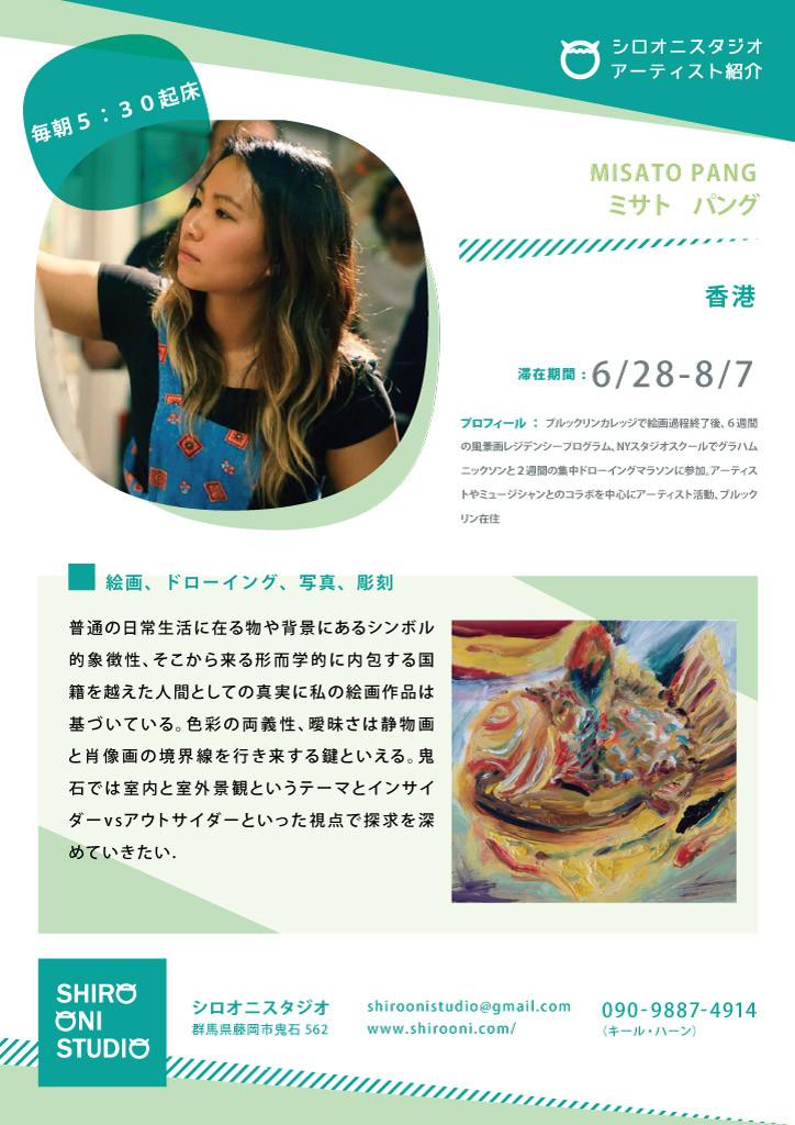 Artist in Shiro oni Studio 2017 artist in residency program, in Onishi, Japan Misato Pang