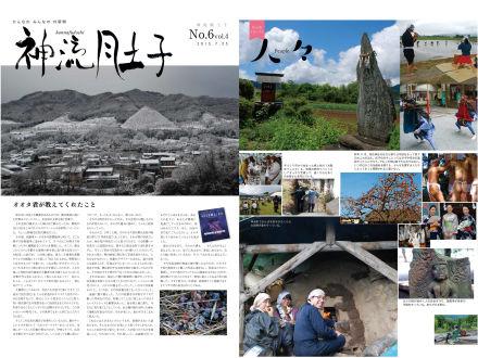 Kanna-Fudoshi-Newspaper-1-Festival-神流川風土子-堀越千秋