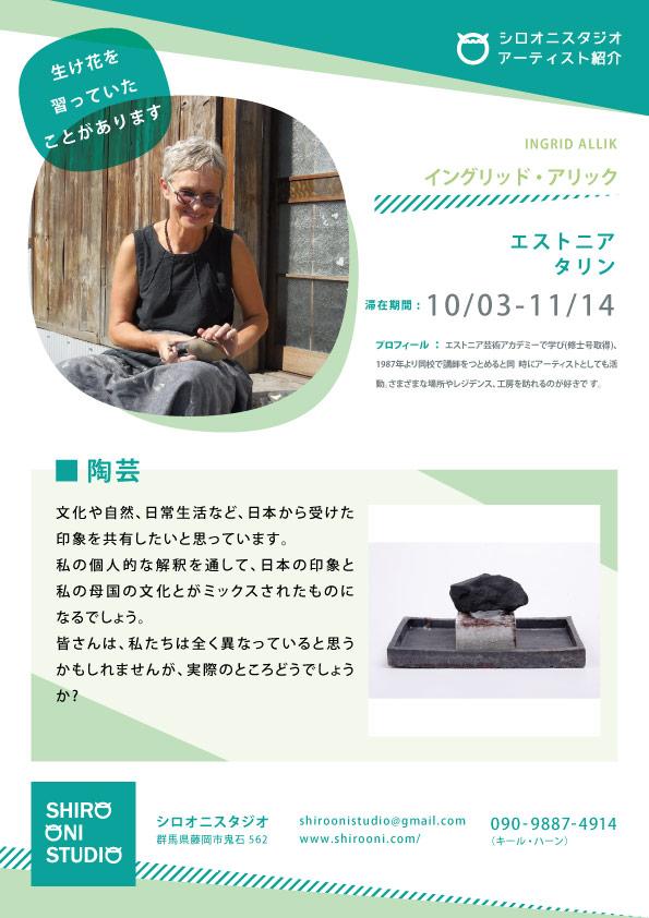 Ingrid Allik at Shiro Oni Studio Art Residency in Japan 2016