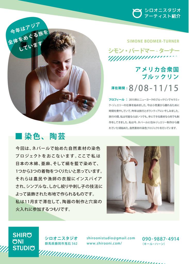 Simone Turner American Ceramic Artist at Art Residency in Japan, Shiro Oni Studio Onishi
