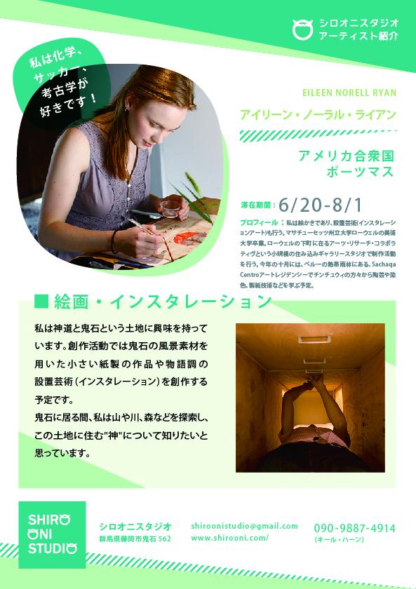 Eileen Ryan at Shiro Oni Studio Art Residency in Japan 2016