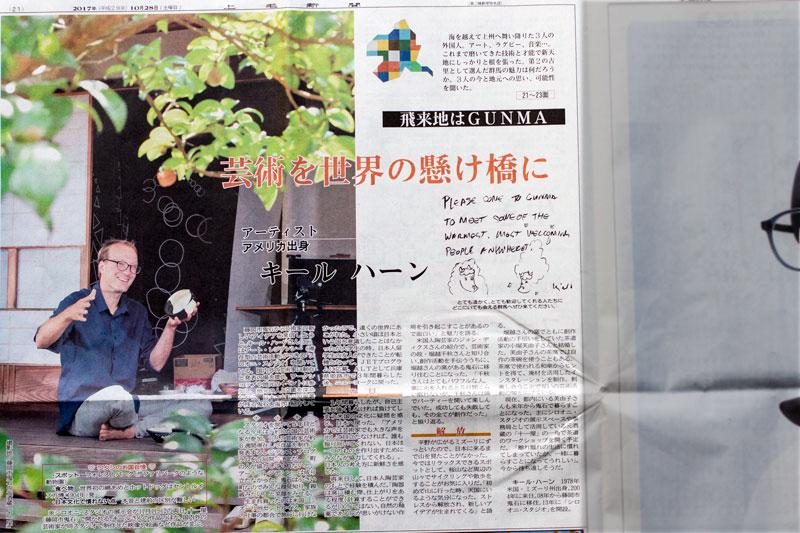 interview Kjell Hahn Japan Shiro Oni Studio シロオニスタジオ 上毛新聞 キール ハーン