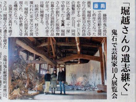Press: Jomo 2017-12-16 Exhibition Yamakojiki. 堀越千秋やまこじき展 キール・ハーン Kjell Hahn Exhibition Onishi Chiaki Horikoshi