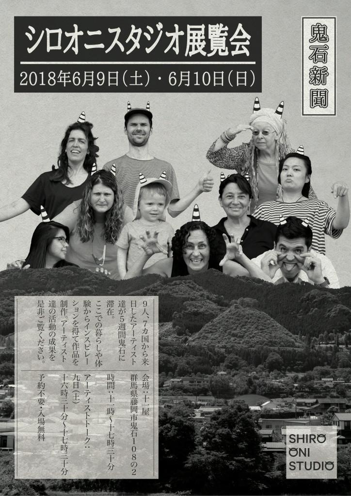 Shiro Oni Studio Japanese Artist in Residency Program Exhibition Flyer 2018