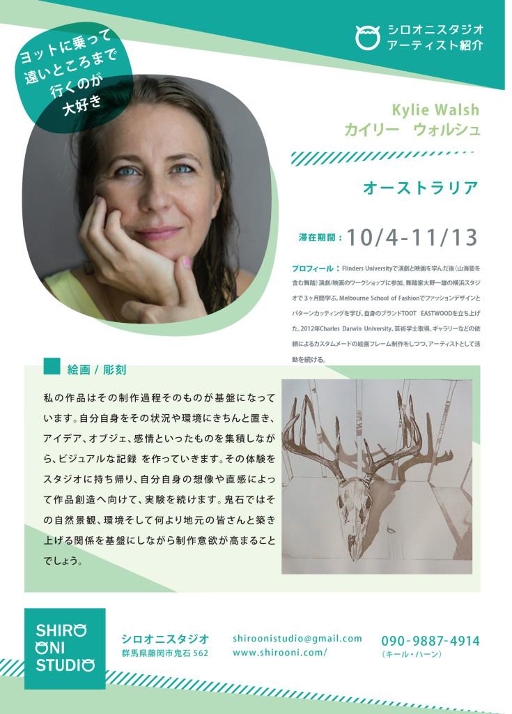 Kylie Walsh Shiro Oni Studio Japan Onishi