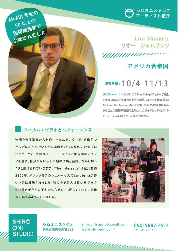 Lior Shamriz Shiro Oni Studio Onishi Japan