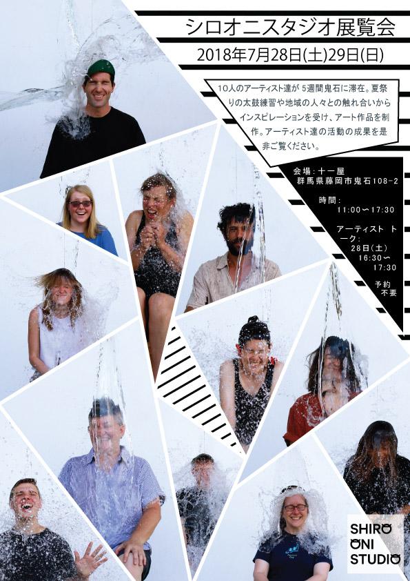 Exhibition for Group 3 Artists, July 2018 「Town Music Festival」 Exhibition Information 07/28(Sat)~07/29(Sun) 11:00am - 5:30pm Artist Talk: 07/28(Sat) 4:30pm〜5:30pm Party 07/28(Sat) 6 pm〜 @Kinuya Drinks and Meal ¥2000 (Alcohol) ¥1000 (No Alcohol) Artists: Kate Atkin, Meghan Sullivan, Mark Russell, Lena Klett, Shay Enoch, Eloise White, Kerryn Levy, Winslow Funaki, Stacey Gross, Tiernan Cross shiro oni studio kjell hahn onishi summer matsuri