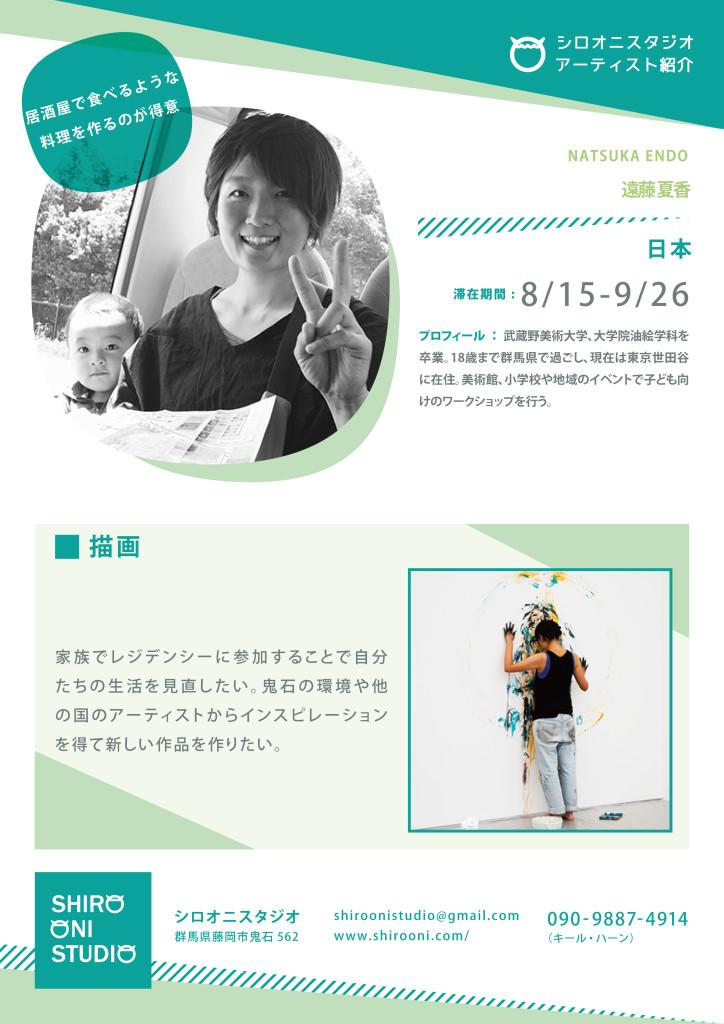 武蔵野美術大学大学院の油絵学科を卒業しました。 群馬県で18歳まですごし、今は東京世田谷に住んでいます。美術館、小学校や地域のイベントで子ども向けのワークショップをやっています。