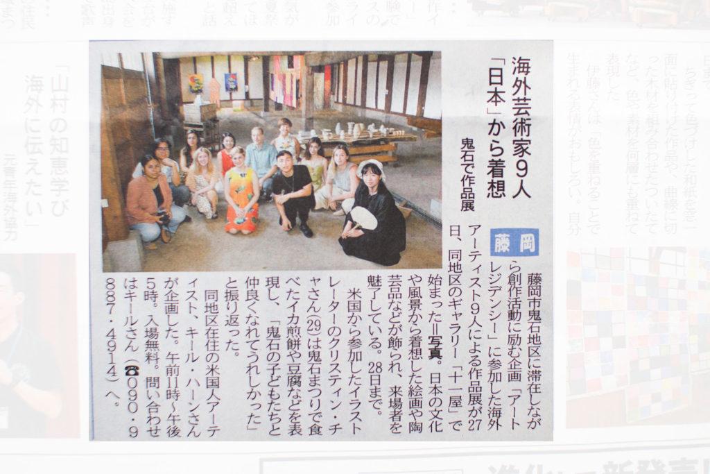 Artists Elise Burnbaum, Erin Mckenna, Kenn Lam, Christine Cha, Kjell Hahn in Jomo Shinbun Newspaper