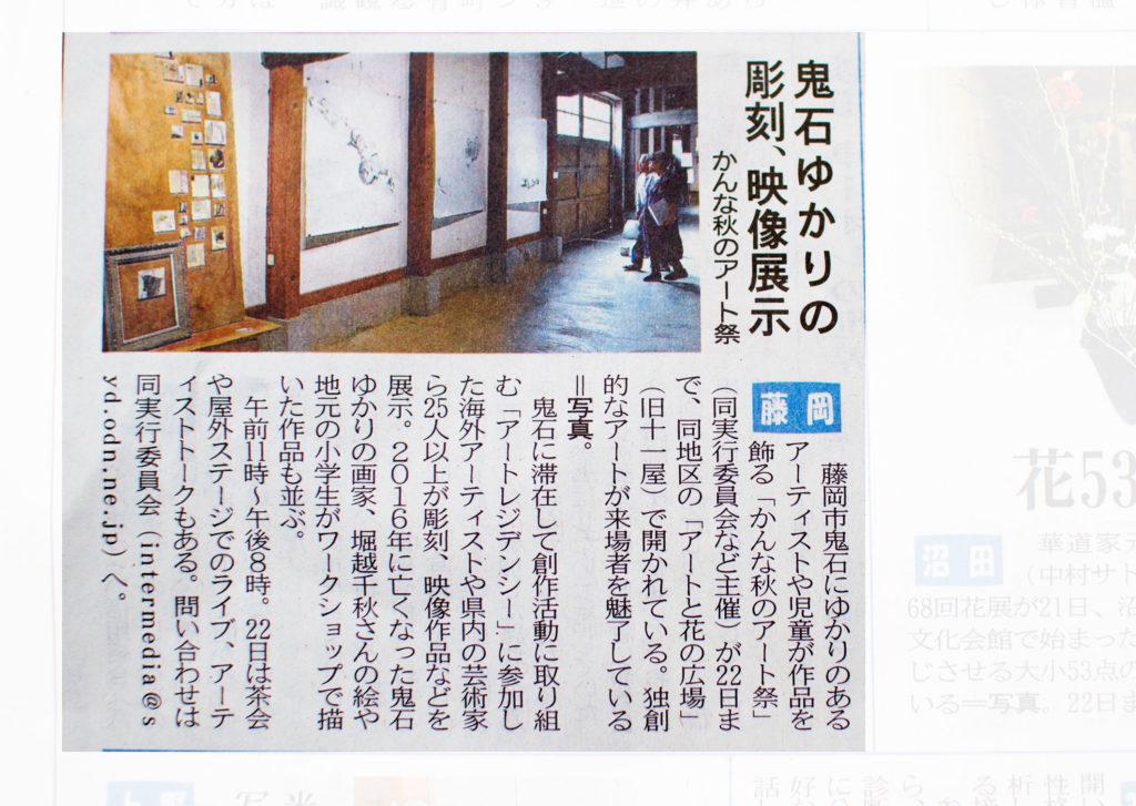 Artist Edmundo Fernandez Art Exhibition Newspaper article in Jomo Shinbun Gunma