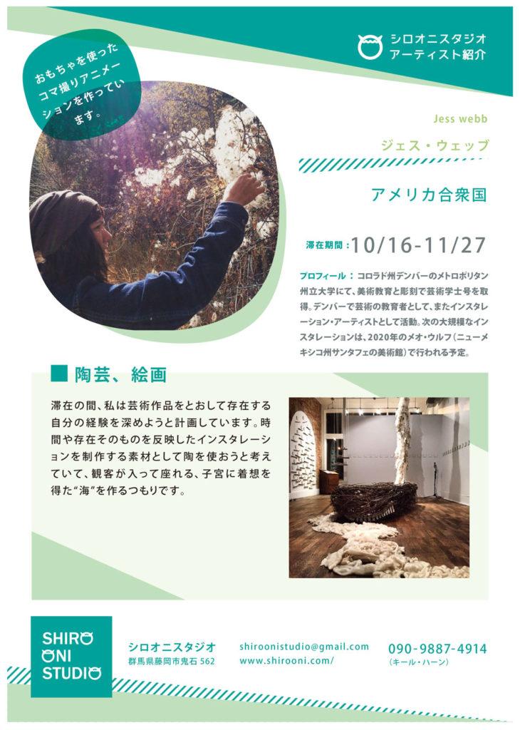 American artist Jess Webb Profile Art Residencyat Shiro Oni Studio art residency in Japan