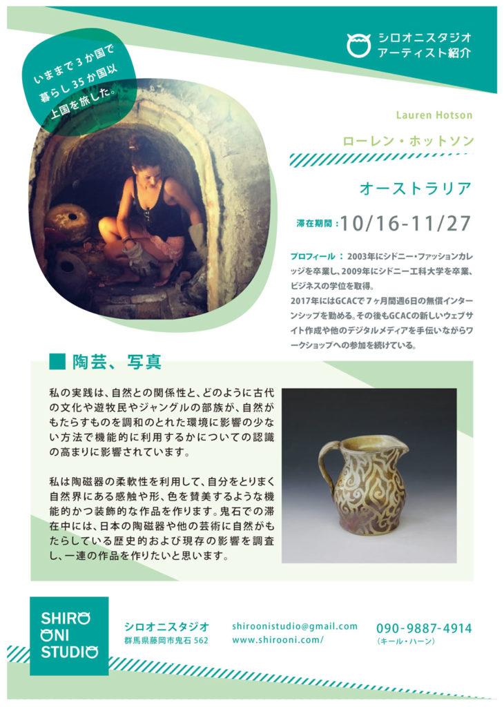 Australian ceramic artist Lauren Hotson Profile Art Residency at Shiro Oni Studio art residency in Japan