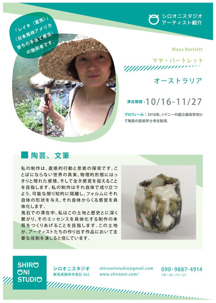Japanese-American artist Maya Bartlett Profile Art Residency at Shiro Oni Studio art residency in Japan