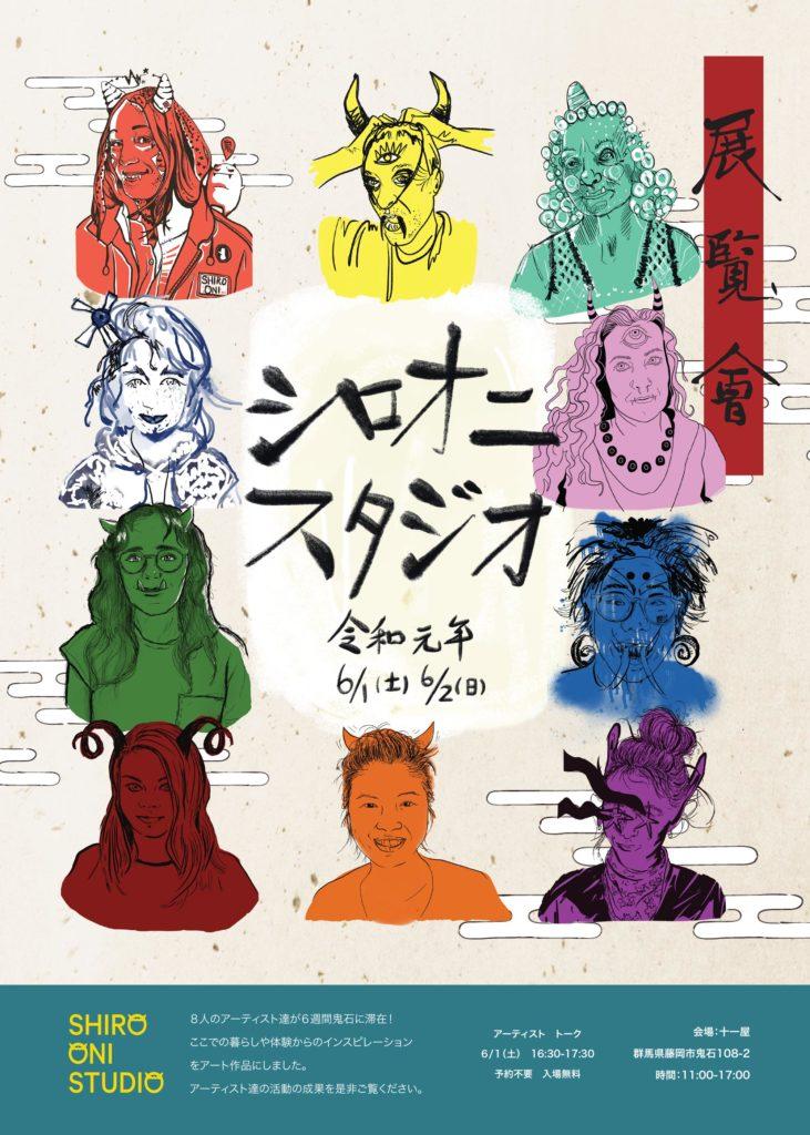 Art exhibition Flyer Shiro Oni Studio 2019 Onishi Japan