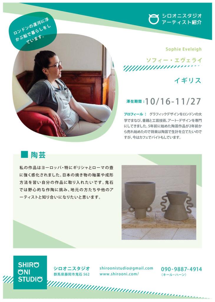 English artist Sophie Evele Profile Art Residency at Shiro Oni Studio art residency in Japan